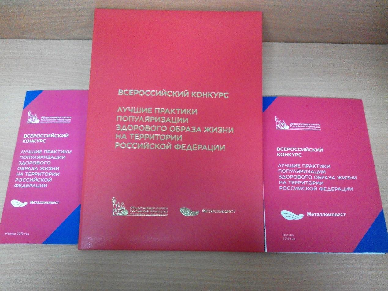 На конкурс были направлены материалы, подтверждающие активное продвижение здорового  образа жизни в коллективе по средствам производственной гимнастики и ... e3c52b0e67b